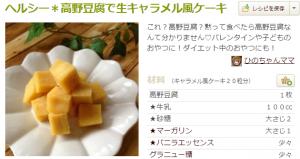 高野豆腐キャラメル風ケーキ