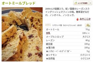 豆腐入りオートミールパン