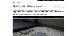 北斎Enzyme Detox Spa