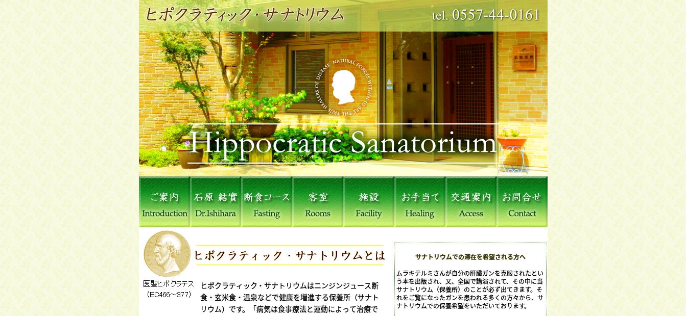ヒポクラティック・サナトリウム
