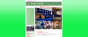 久米川温泉