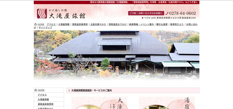 湯宿温泉 大滝屋旅館