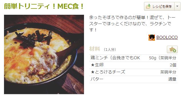 MECレシピ1