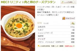 MEC食レシピ2