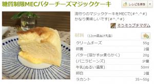 MEC食レシピ3