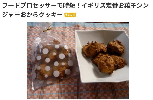 おからクッキーレシピブログ1位