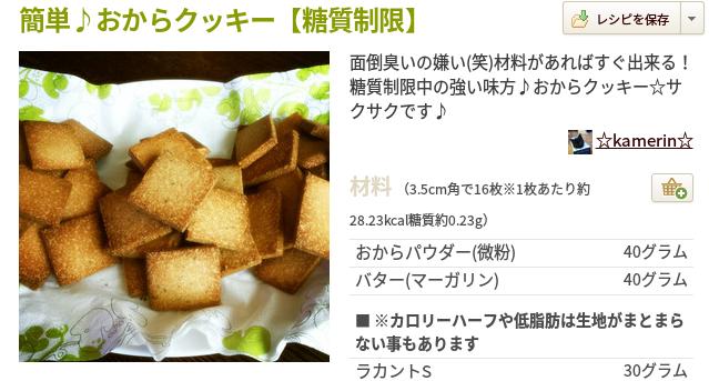 糖質制限おからクッキー