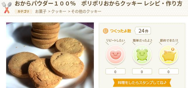 おからクッキー楽天レシピ1位