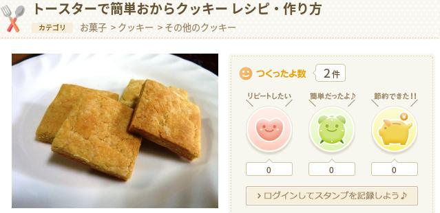 トースターおからクッキー