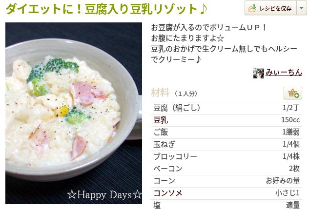豆腐・豆乳リゾット
