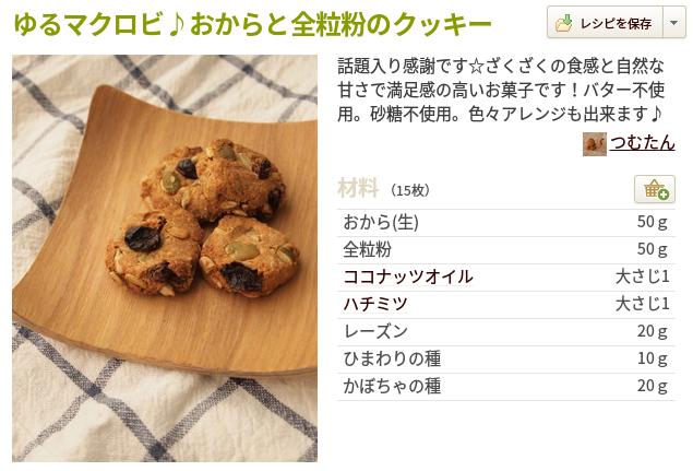 全粒粉おからクッキー2