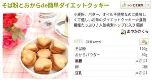 そば粉おからクッキー