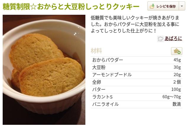 糖質制限大豆粉おからクッキー