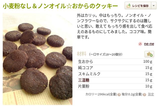 小麦粉不使用おからクッキー