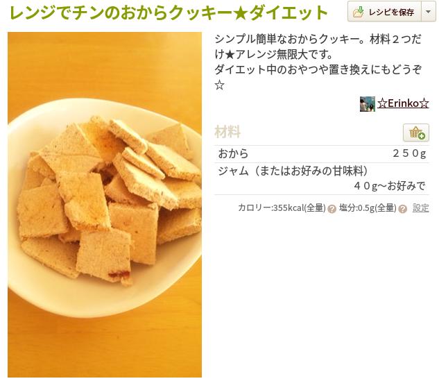 レンジでおからクッキー