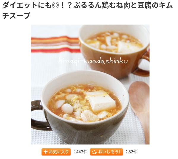胸肉豆腐キムチスープ