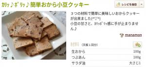小豆おからクッキー
