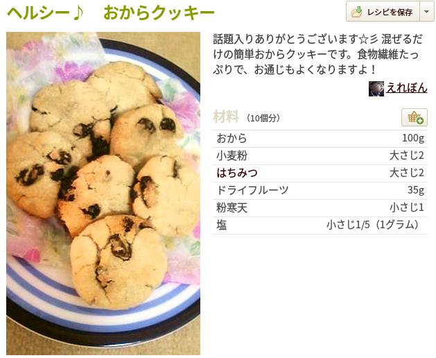 寒天おからクッキー