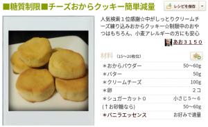 糖質制限チーズおからクッキー