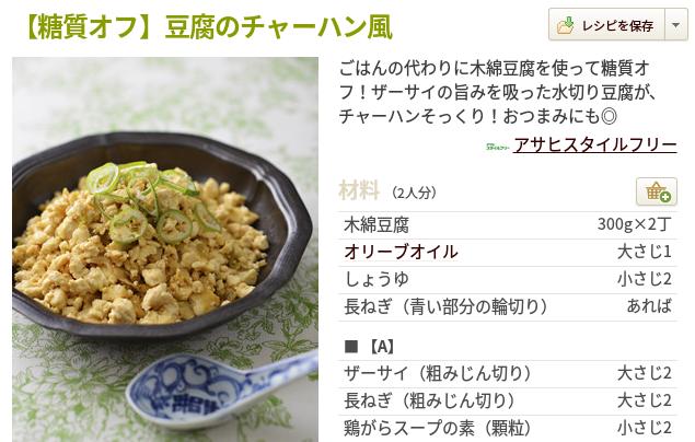 豆腐のチャーハン風