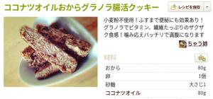 小麦ふすまおからクッキー