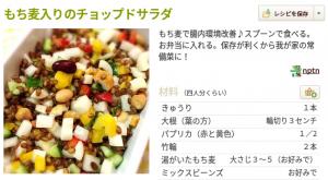 もち麦サラダ2