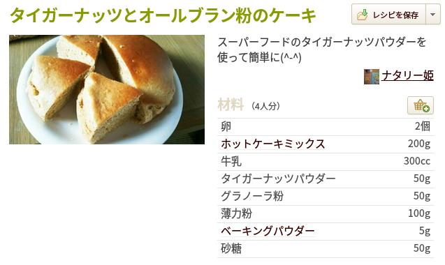 タイガーナッツケーキ