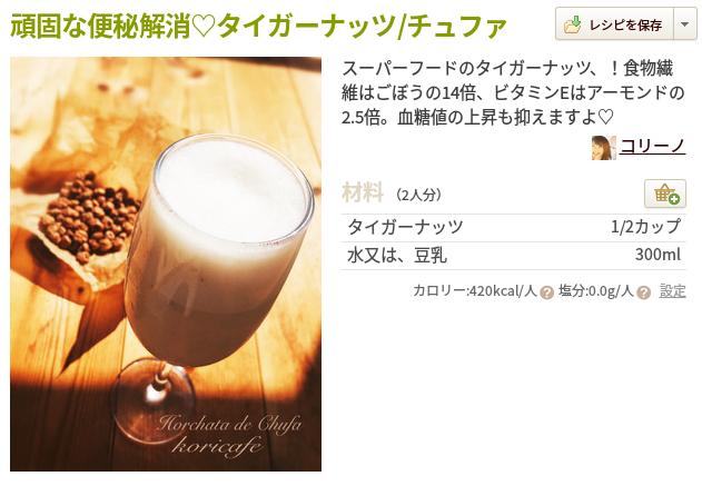 タイガーナッツミルク