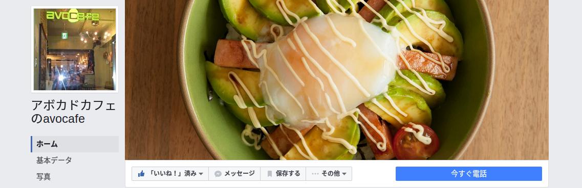 アボカフェFacebook