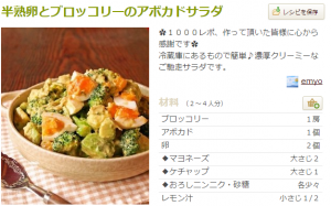 たまごブロッコリーアボカドサラダ