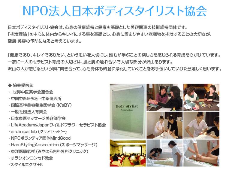日本ボディスタイリスト協会