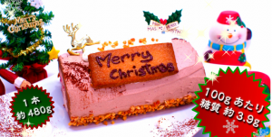 糖限郷クリスマスケーキ2016