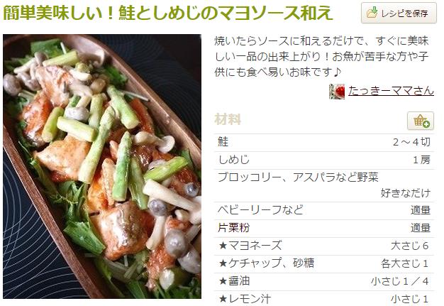 鮭ブロッコリー