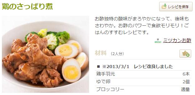 鶏ブロッコリーたまご煮