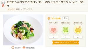 ツナブロッコリーのサラダ