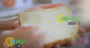 ごちそうホットサンドークリームチーズ