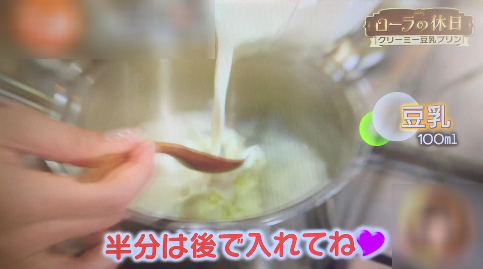 クリーミー豆乳プリン作り方4