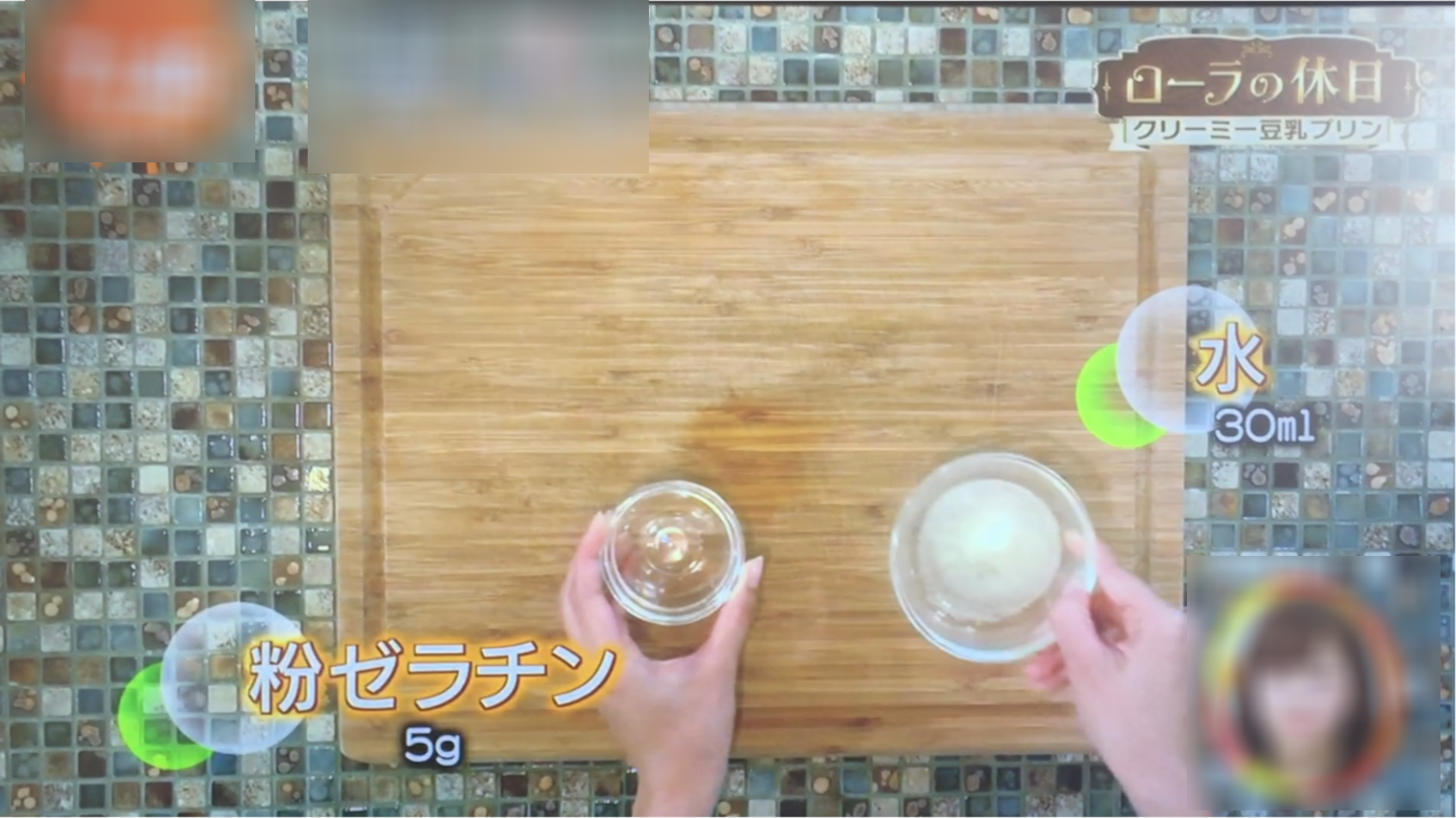 クリーミー豆乳プリン作り方1