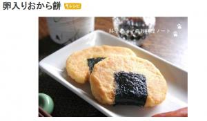 おから餅レシピブログ3位