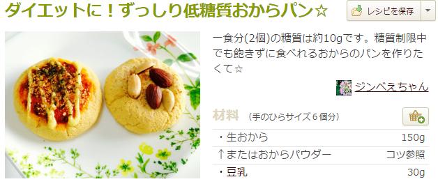 低糖質おからパン