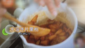 ごちそうホットサンドー片栗粉