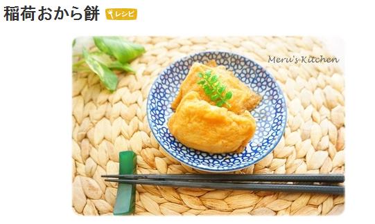 おから餅レシピブログ4位