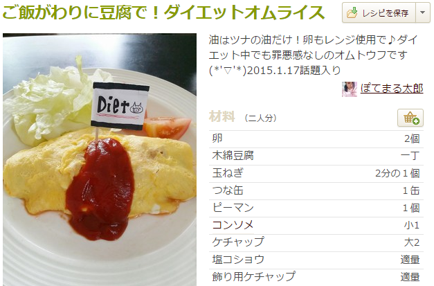 豆腐を使ったダイエットオムライス