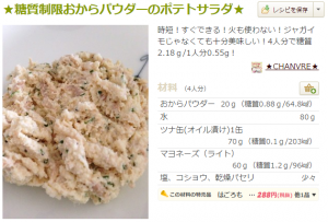 ツナおからパウダーポテトサラダ