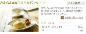 MCTオイルーパンケーキ