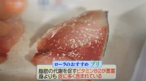 ブリ玉丼ー塩を振る
