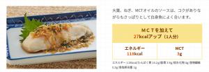 MCTオイルー醤油ソース