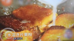 ブリ玉丼ー片栗粉1