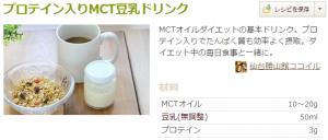 MCTオイルー豆乳