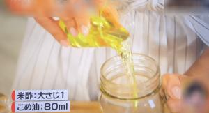 シャケバーガー米酢米油